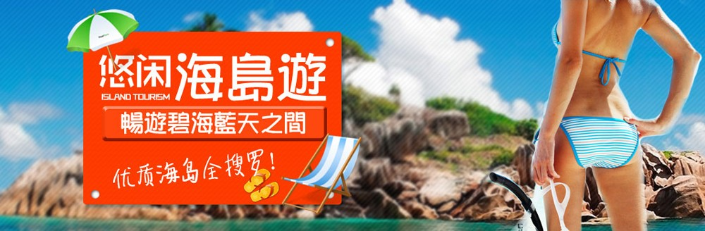 亲子海岛游