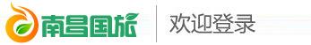 南昌國際旅行社官網