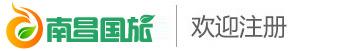 南昌国际旅行社官网