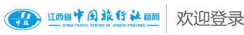 江西省中国旅行社官网