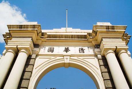 北京-清华大学1