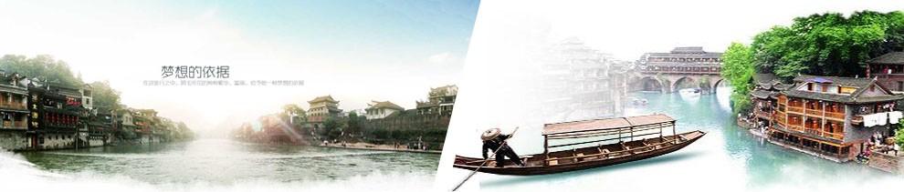 湖南-凤凰3