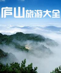 南昌到庐山旅游