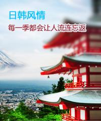 南昌到日本旅游