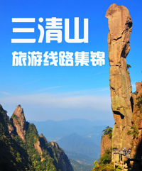 南昌到三清山旅游
