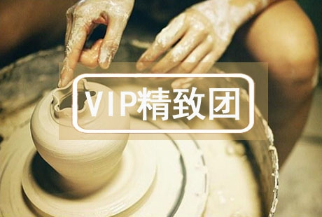 千年瓷都景德鎮 陶藝體驗1日游<領略東方韻10人VIP小包團>親身體驗陶瓷制作的樂趣