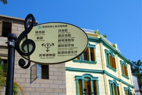 南昌到廈門鼓浪嶼雙飛3日游城在海上、海在城中、體驗鼓浪嶼的浪漫情調。