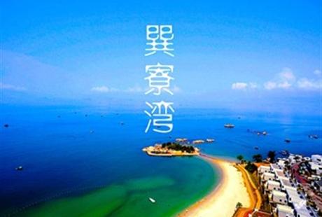巽寮湾双卧五日游中国马尔代夫、享受阳光沙滩海天一色的浪漫海岛。